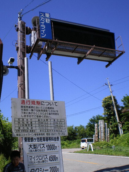 10.07.24_norikura_02_a.jpg