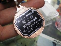 絃くん かがみ野 メダル.jpg