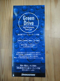 green_drive1.jpg