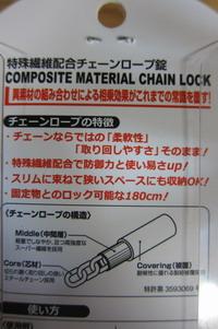 nikko_lock2.jpg
