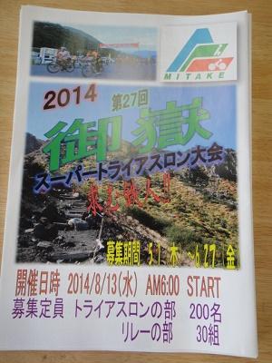 onntake_toraiasuron_01.jpg