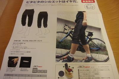 pearl_limitedpants.jpg