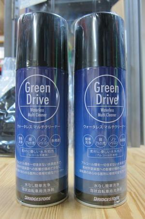 greendrive_cleaner.jpg