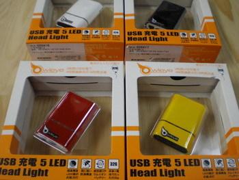 USBライト owleye 2010.2.21.jpg