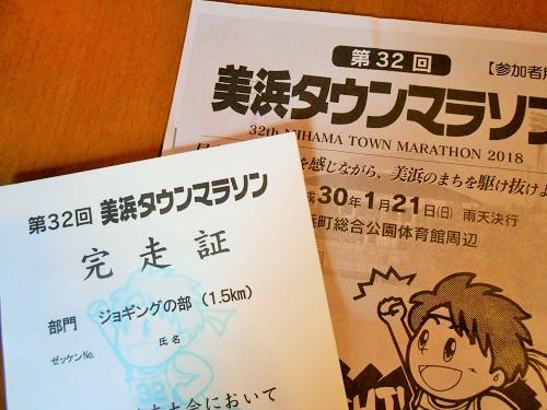 mihamamarathon01.jpg