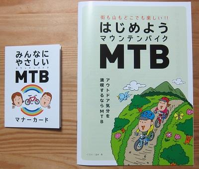 sbaa_mtb.jpg